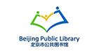 冉宇合作伙伴:北京市公共图书馆