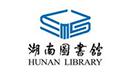 冉宇合作伙伴:湖南图书馆