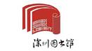 冉宇合作伙伴:深圳图书馆