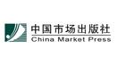 冉宇合作伙伴:中国市场出版社