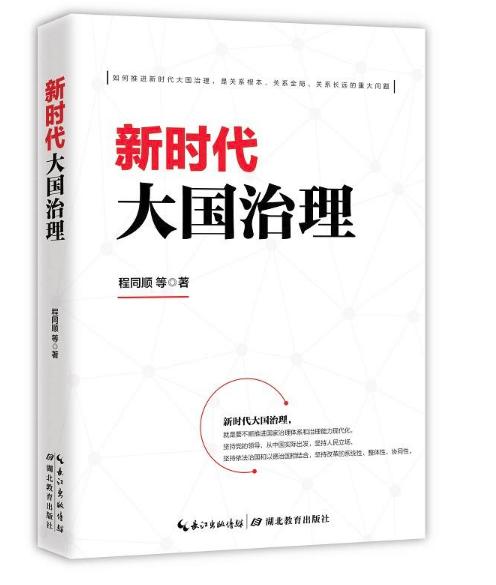 新时代大国治理 图书批发网