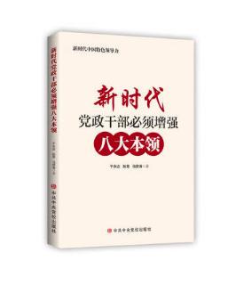 新时代党政干部必须增强八大本领 图书批发