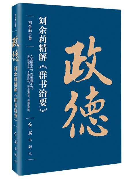 政德:刘余莉精解《群书治要》图书批发市场