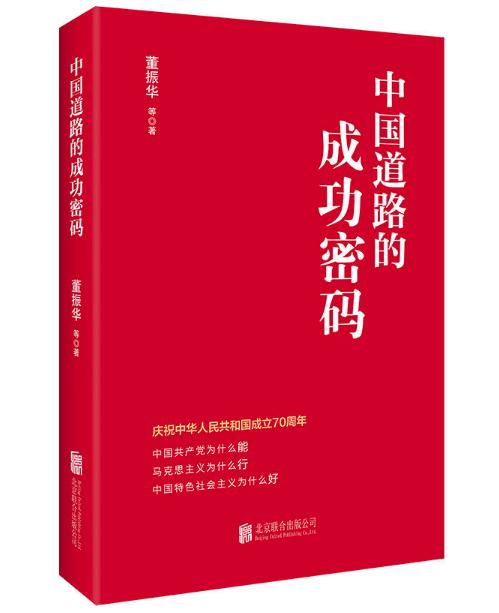 中国道路的成功密码 图书批发市场