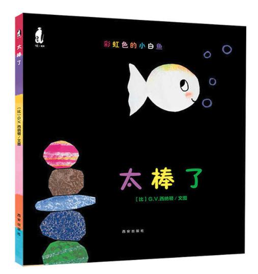 彩虹色的小白鱼:太棒了