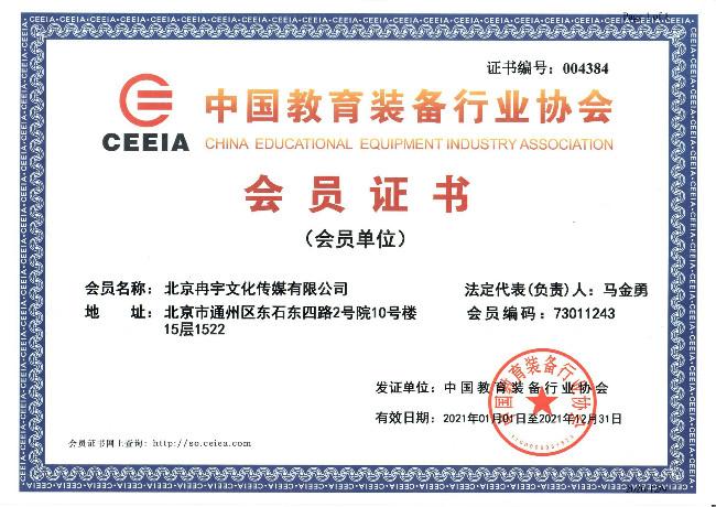 中国教育装备行业协会会员证书