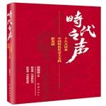 时代之声:十八大以来中国特色社会主义的新发展 图书批发