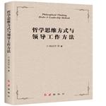 哲学思维方式与领导工作方法红旗 图书批发市场